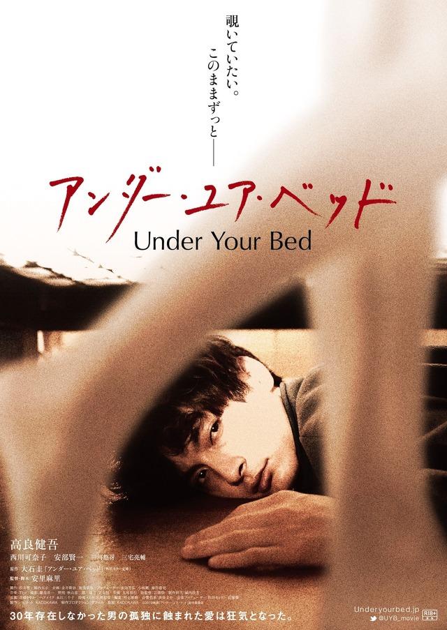 『アンダー・ユア・ベッド』ビジュアル (C)2019 映画「アンダー・ユア・ベッド」製作委員会