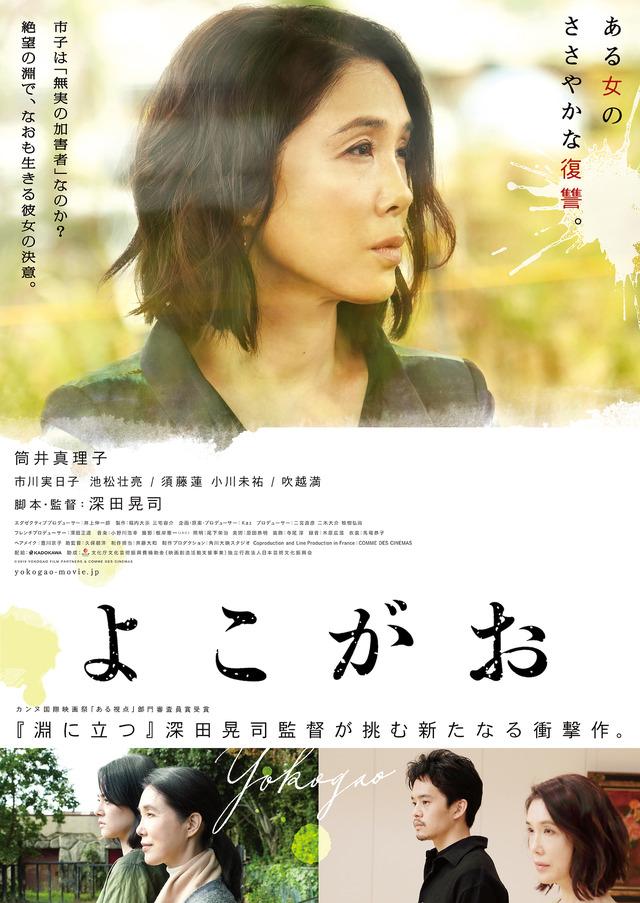 『よこがお』 (C)2019 YOKOGAO FILM PARTNERS & COMME DES CINEMAS