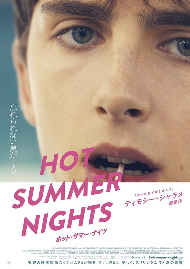 『HOT SUMMER NIGHTS/ホット・サマー・ナイツ』  (C)2017 IMPERATIVE DISTRIBUTION, LLC.  All rights reserved.