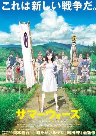 5月2日(木・休)上映 『サマーウォーズ』(C)2009 SUMMERWARS FILM PARTNERS