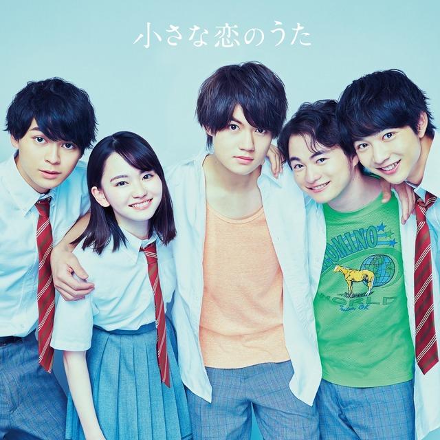 「小さな恋のうたバンド」(略して、ちい恋バンド)ジャケ写 (C)2019「小さな恋のうた」製作委員会