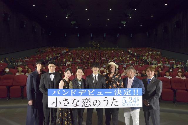 『小さな恋のうた』プレミアイベント (C)2019「小さな恋のうた」製作委員会