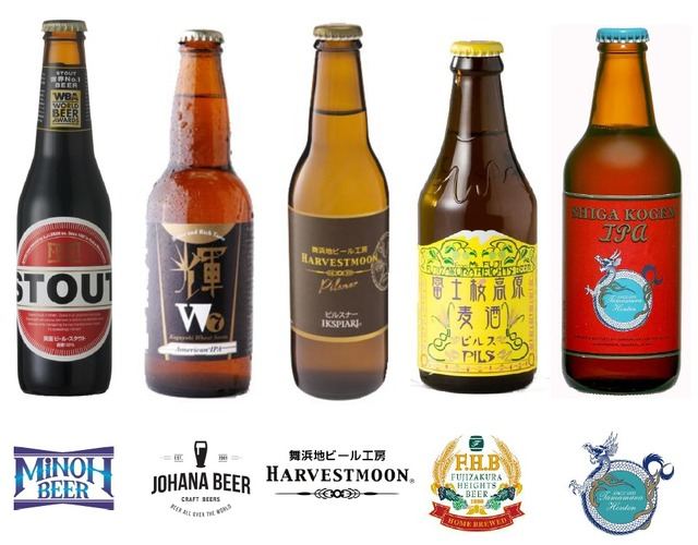 出店ビール5ブランド☆