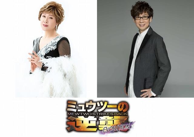 『ミュウツーの逆襲 EVOLUTION』(C)Nintendo・Creatures・GAME FREAK・TV Tokyo・ShoPro・JR Kikaku  (C)Pokemon (C)2019 ピカチュウプロジェクト