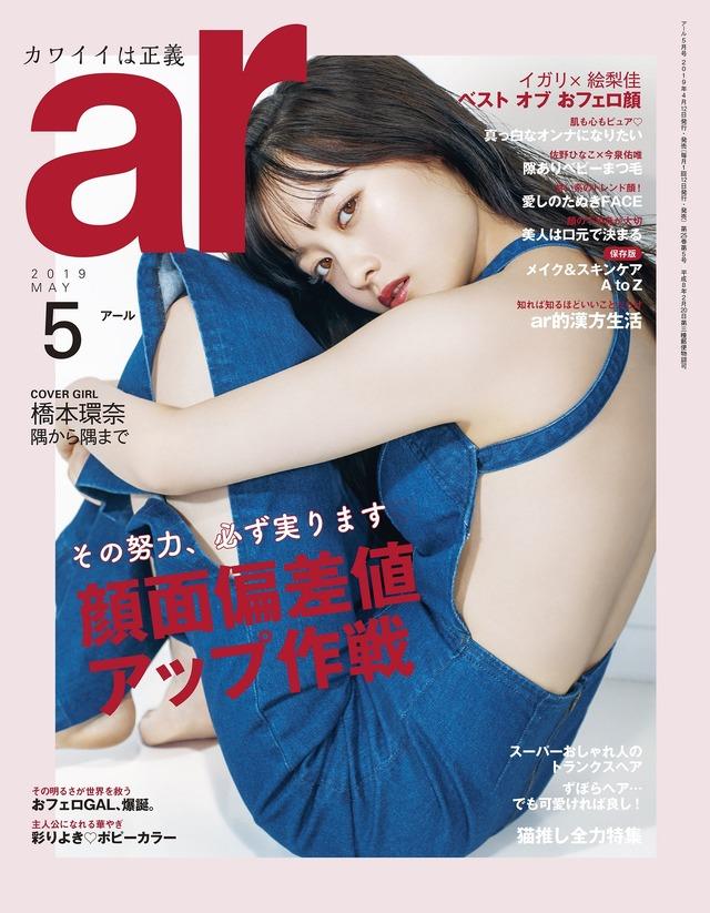 「ar」5月号