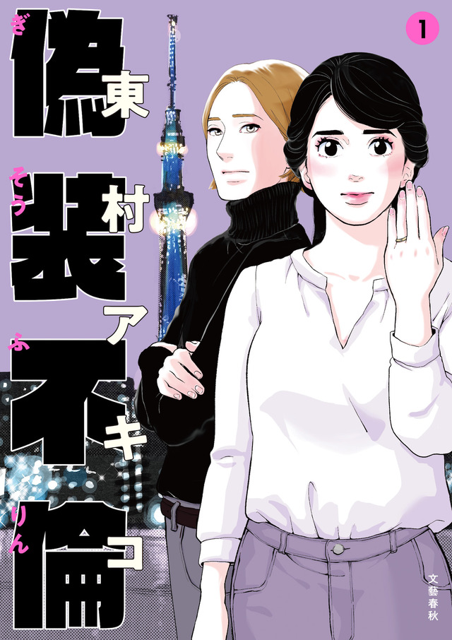 東村アキコ「偽装不倫」(YLAB JAPAN)文藝春秋よりコミックス1、2巻発売中 第3巻、4月25日(木)発売予定