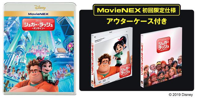 『シュガー・ラッシュ:オンライン』MovieNEX