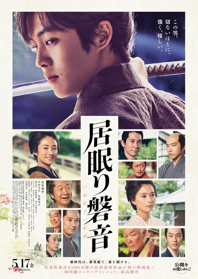 『居眠り磐音』本ビジュアル (C)2019映画「居眠り磐音」製作委員会