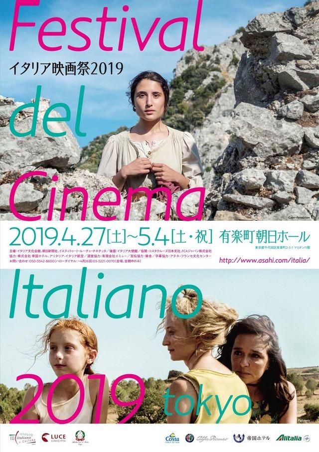 イタリア映画祭2019