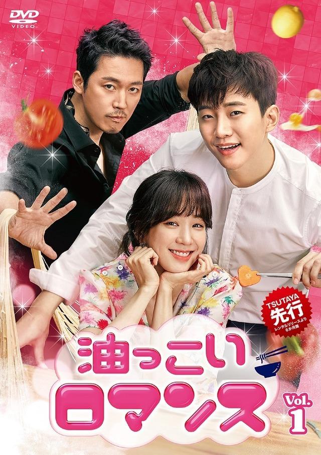 「油っこいロマンス」(C)SBS