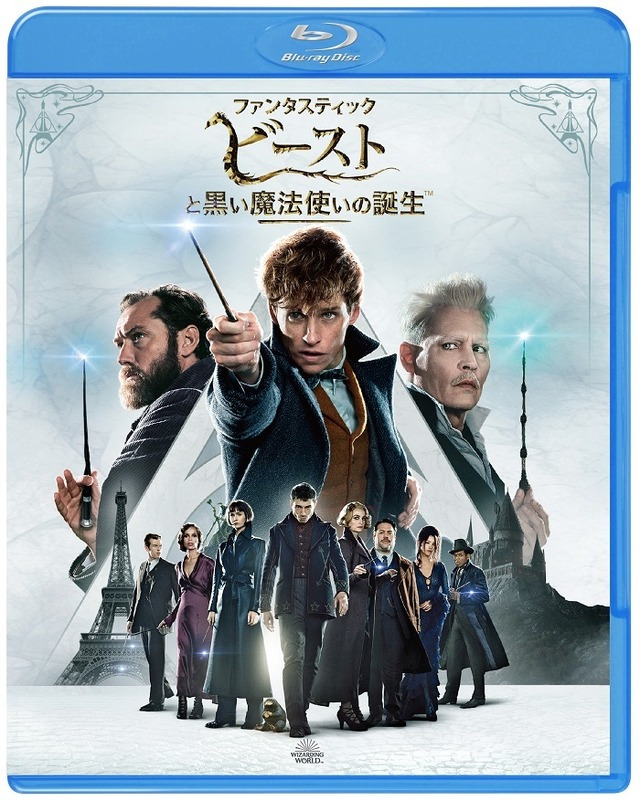 『ファンタスティック・ビーストと黒い魔法使いの誕生』エクステンデッド版 ブルーレイセット WIZARDING WORLD and all related characters and elements are trademarks of and (c) Warner Bros. Entertainment Inc. Wizarding World(TM) Publishing Rights (c) J.K. Rowling. (c) 2018 Warner Bros. Entertainment Inc. All rights reserved.