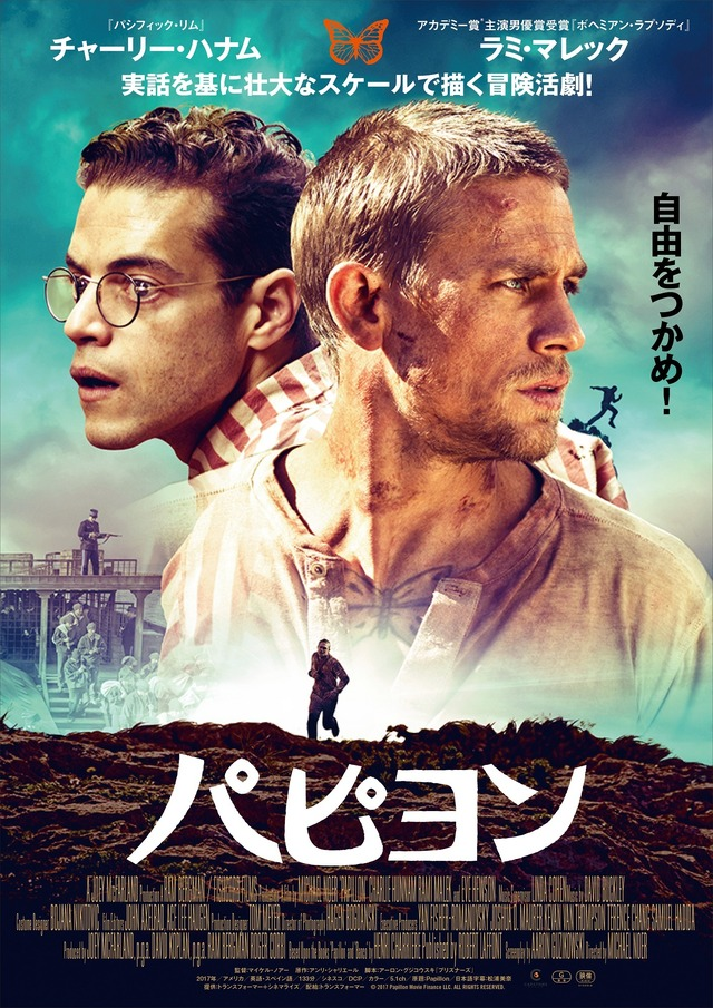 新ビジュアル『パピヨン』(C) 2017 Papillon Movie Finance LLC. ALL RIGHTS RESERVED.