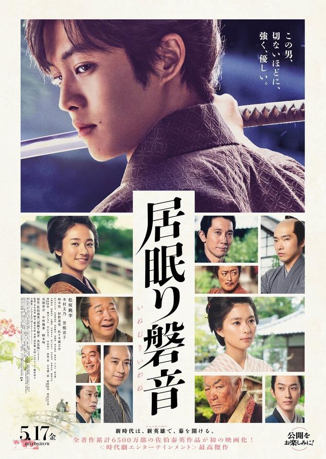 『居眠り磐音』(C)2019映画「居眠り磐音」製作委員会