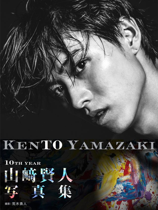 山崎賢人写真集「KENTO YAMAZAKI」(C)KADOKAWA