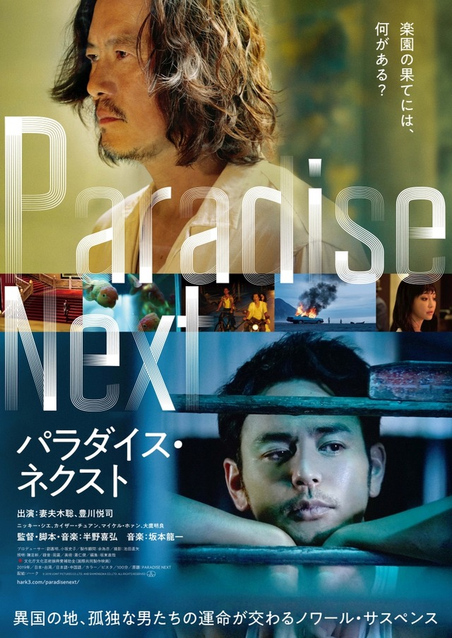 『パラダイス・ネクスト』ポスター (C) 2019 JOINT PICTURES CO.,LTD. AND SHIMENSOKA CO.,LTD. ALL RIGHTS RESERVED