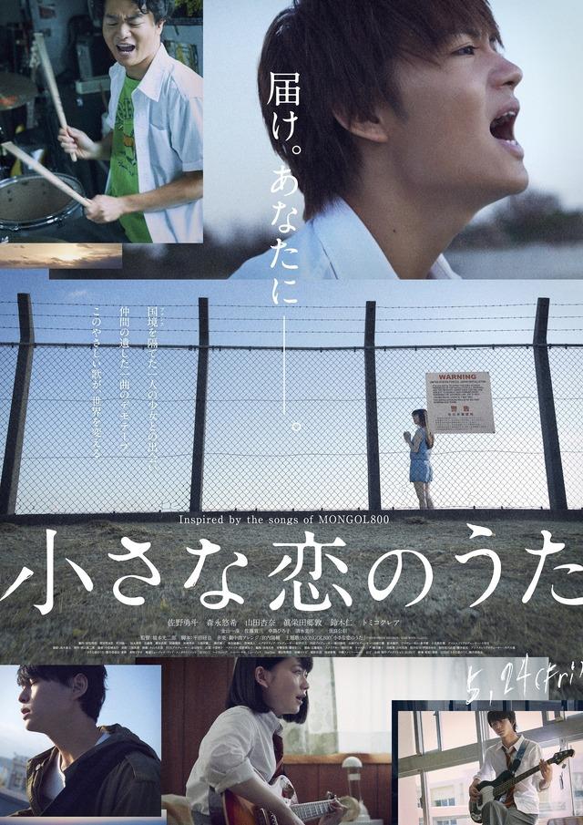 『小さな恋のうた』(C)2019「小さな恋のうた」製作委員会