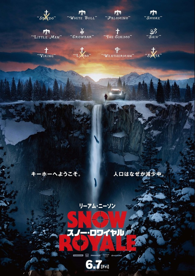 『スノー・ロワイヤル』(C) 2019 STUDIOCANAL SAS ALL RIGHTS RESERVED.
