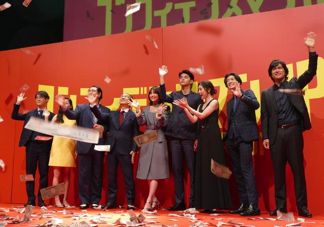 劇場版『コンフィデンスマンJP』完成披露試写会