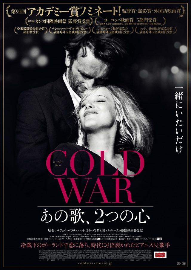 『COLD WAR あの歌、2つの心』