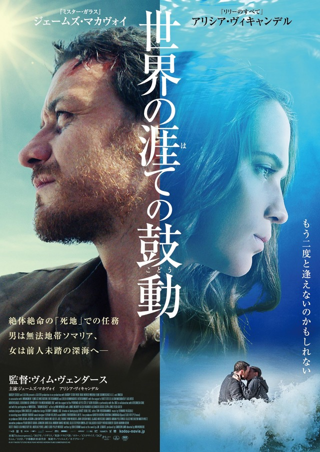 『世界の涯ての鼓動』 (C) 2017 BACKUP STUDIO NEUE ROAD MOVIES MORENA FILMS SUBMERGENCE AIE