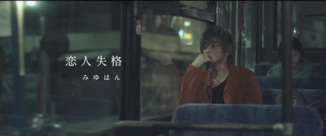 横浜流星出演、みゆはん「恋人失格」MV
