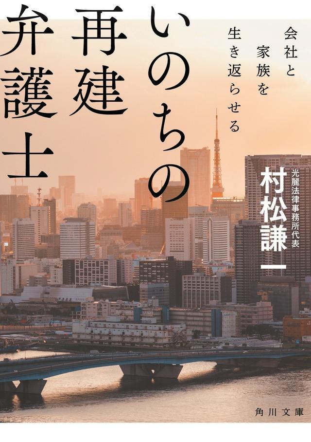 「いのちの再建弁護士 会社と家族を生き返らせる」(角川文庫/KADOKAWA)