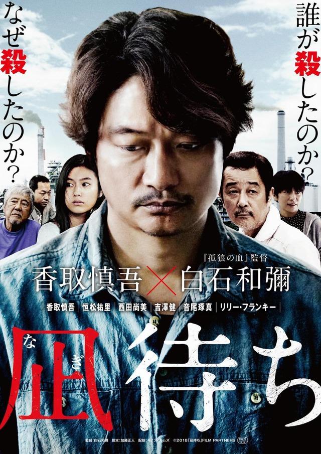 『凪待ち』(C)2018「凪待ち」FILM PARTNERS
