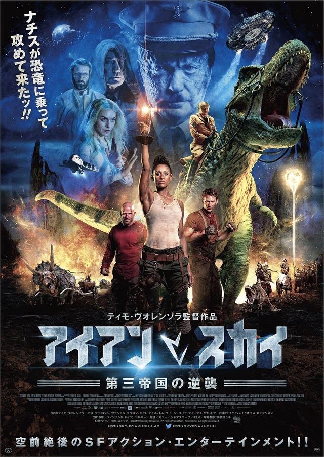 『アイアン・スカイ/第三帝国の逆襲』(C)2019 Iron Sky Universe, 27 Fiims Production, Potemkino. All rights reserved.
