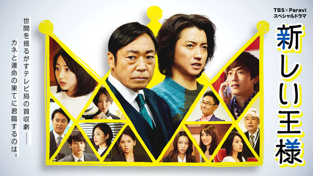 TBS×Paraviスペシャルドラマ「新しい王様」