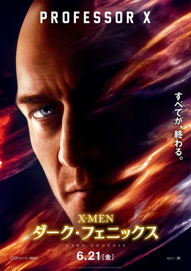 『X-MEN:ダーク・フェニックス』プロフェッサーX (C)2019 Twentieth Century Fox Film Corporation