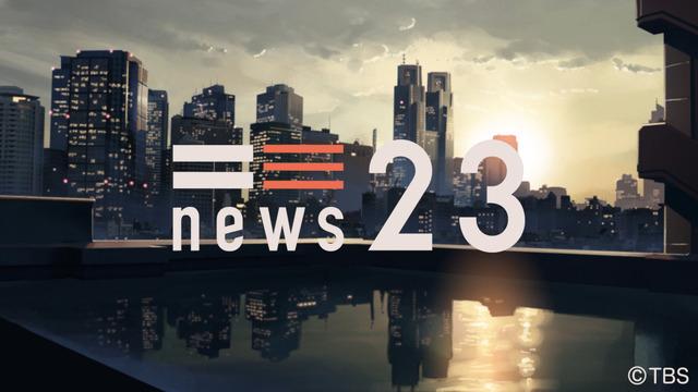 NEWS23(c)TBS