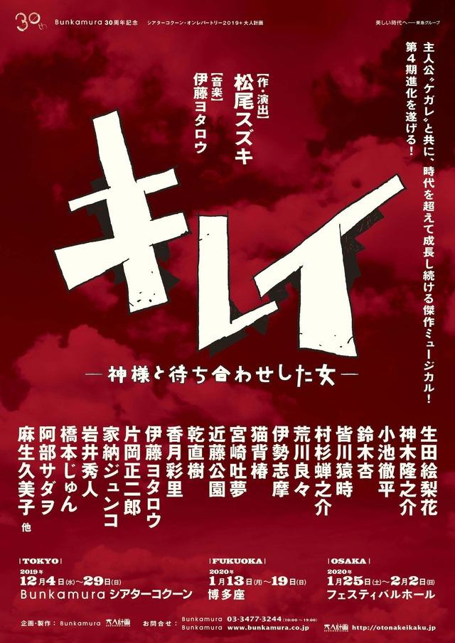Bunkamura30周年記念 シアターコクーン・オンレパートリー2019+大人計画「キレイ―神様と待ち合わせした女―」
