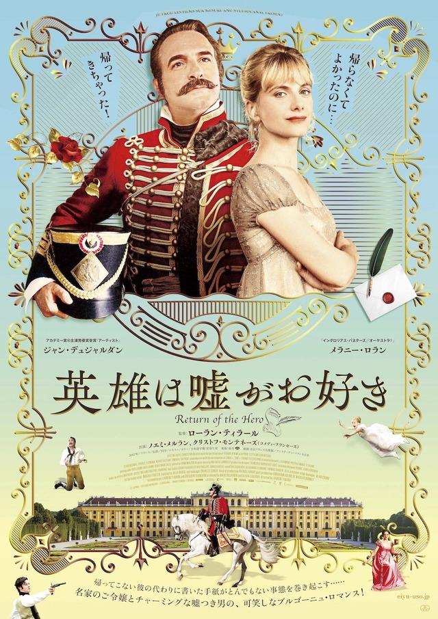 『英雄は嘘がお好き』 (C) JD PROD - LES FILMS SUR MESURE - STUDIOCANAL - FRANCE 3 CINEMA - GV PROD