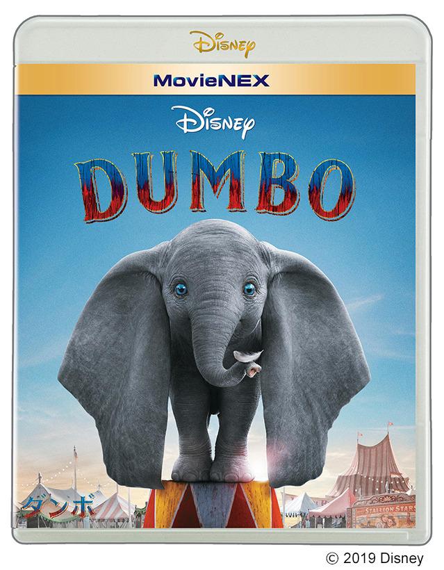 『ダンボ』MovieNEX(C) 2019 Disney