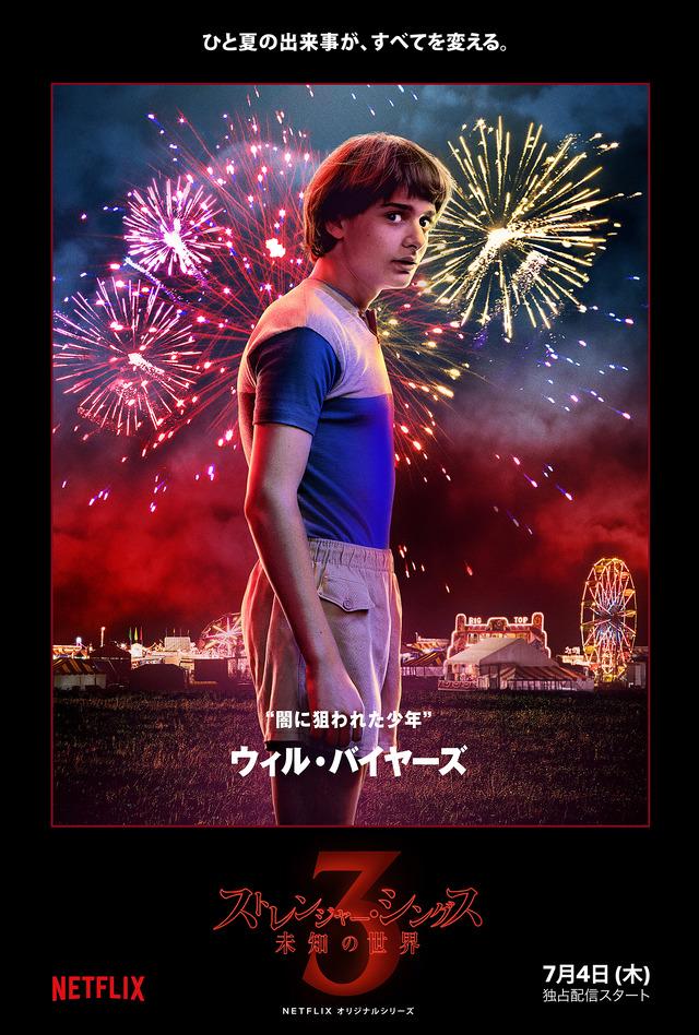 Netflixオリジナルシリーズ「ストレンジャー・シングス 未知の世界」シーズン1~3:独占配信中、シーズン3:7月4日より独占配信開始