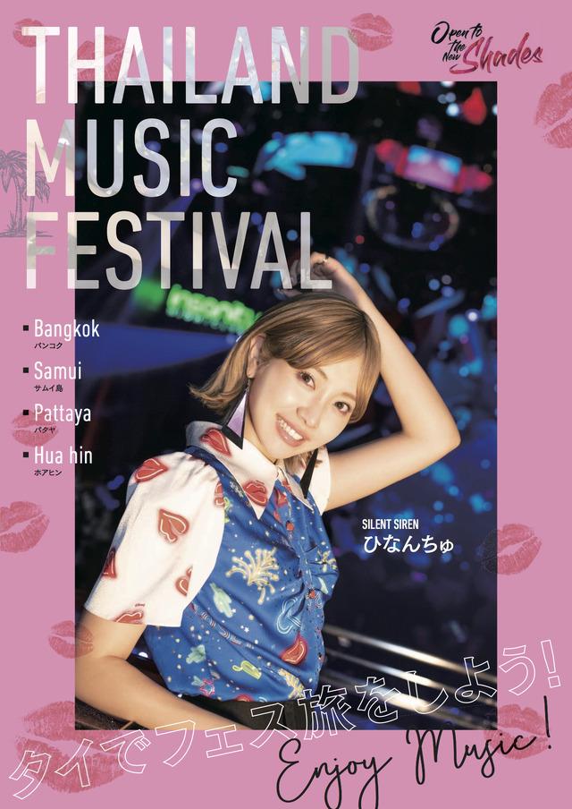 スペシャルブックレット「THAILAND MUSIC FESTIVAL」 撮影/川野結李歌