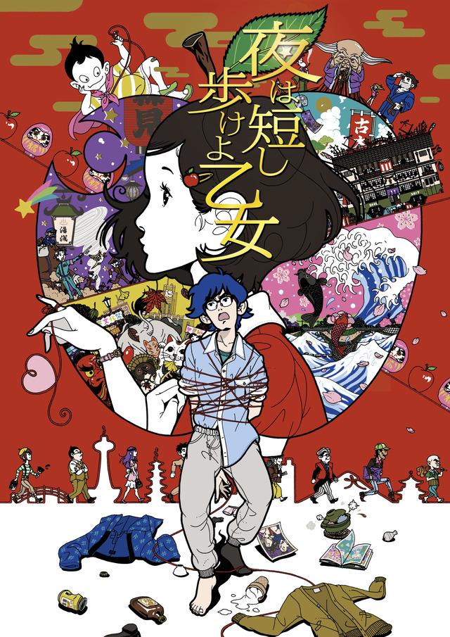 『夜は短し歩けよ乙女』キービジュアル(C)森見登美彦・KADOKAWA/ナカメの会