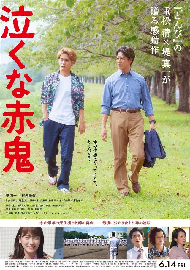 『泣くな赤鬼』(C)2019「泣くな赤鬼」製作委員会