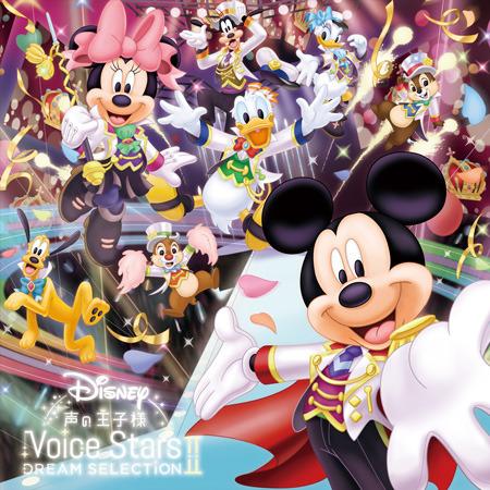 「Disney 声の王子様」(C)Disney
