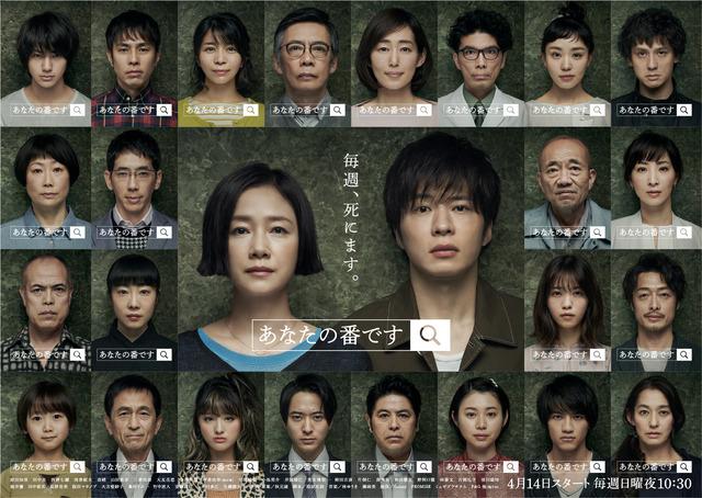 「あなたの番です」番組ポスター完全版 (C)NTV