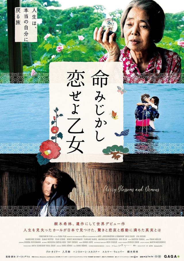 『命みじかし、恋せよ乙女』(C)2019 OLGA FILM GMBH, ROLIZE GMBH & CO. KG
