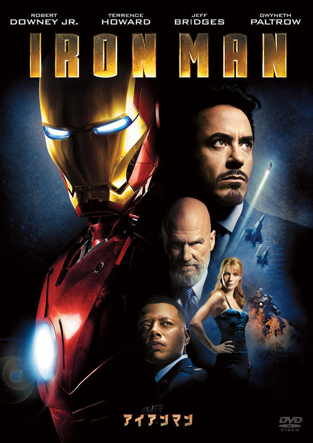 『アイアンマン』(C)2008 MVL Film Finance LLC. Iron Man, the Character: TM & (C) 2008 Marvel Entertainment. All Rights Reserved.