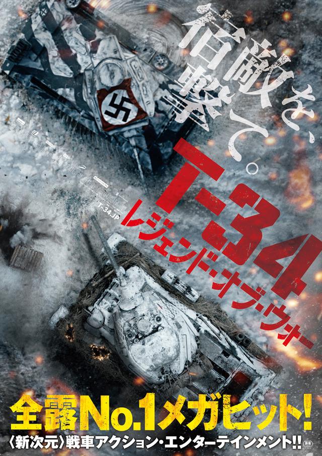 『T-34 レジェンド・オブ・ウォー』 (C) Mars Media Entertainment, Amedia, Russia One, Trite Studio 2018