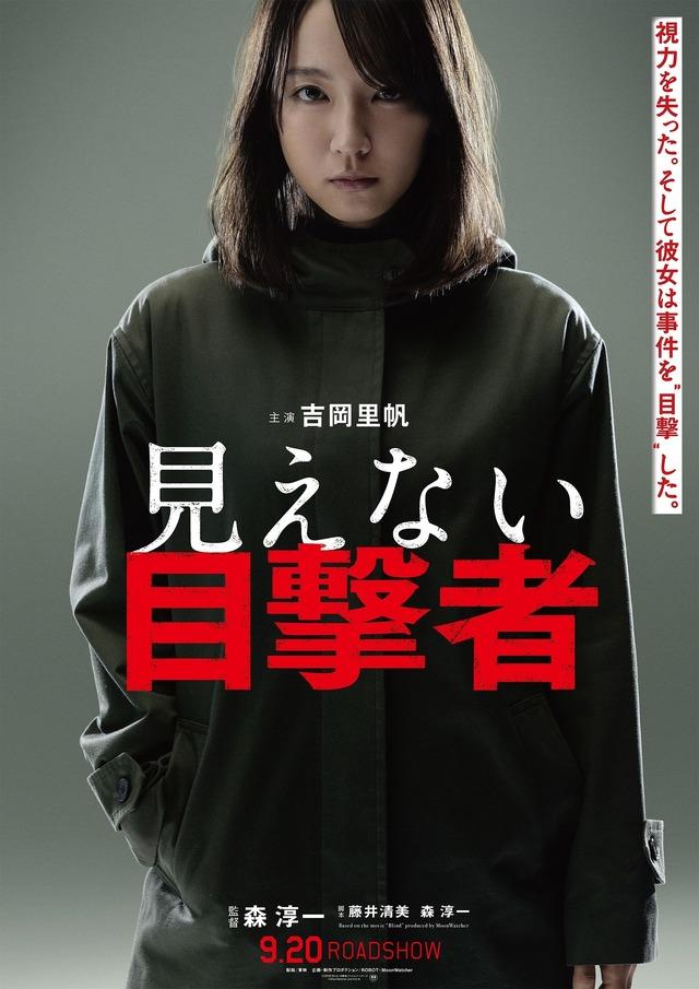 『見えない目撃者』(C)2019「見えない目撃者」フィルムパートナーズ (C)MoonWatcher and N.E.W.