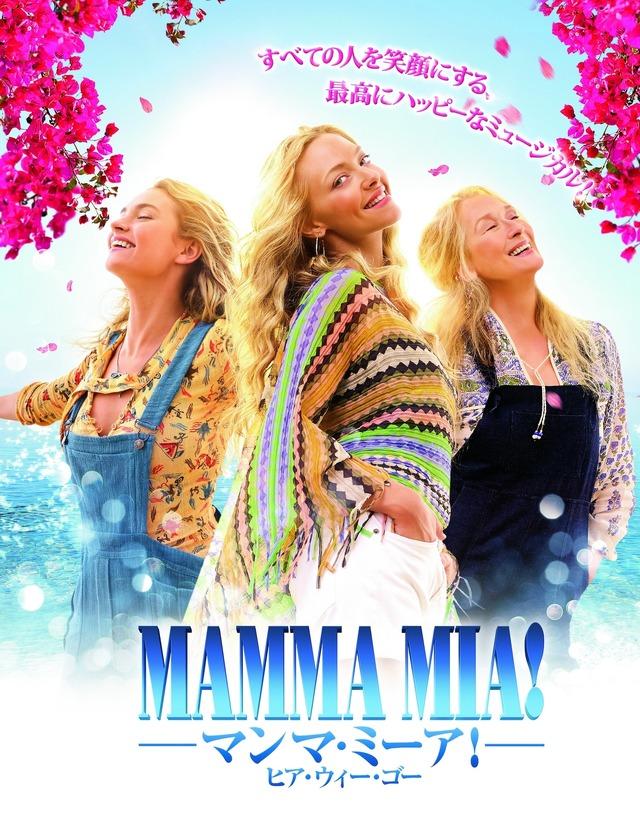 『マンマ・ミーア! ヒア・ウィー・ゴー』 Film (C) 2017 Universal Studios. All Rights Reserved.