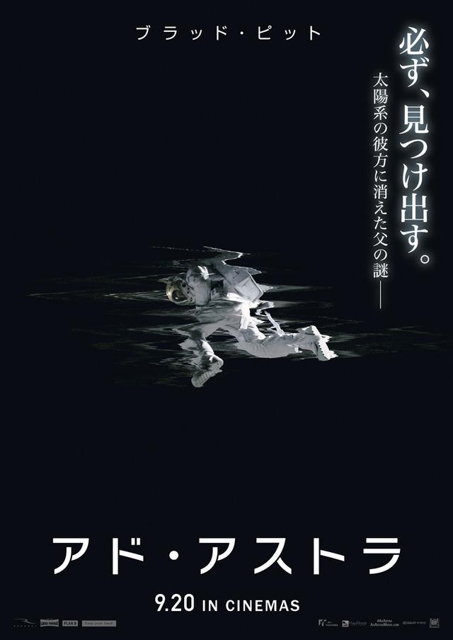 『アド・アストラ』ポスター (C)2019 Twentieth Century Fox Film Corporation