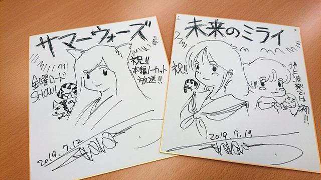 細田守監督直筆サイン入り色紙 (C) NTV