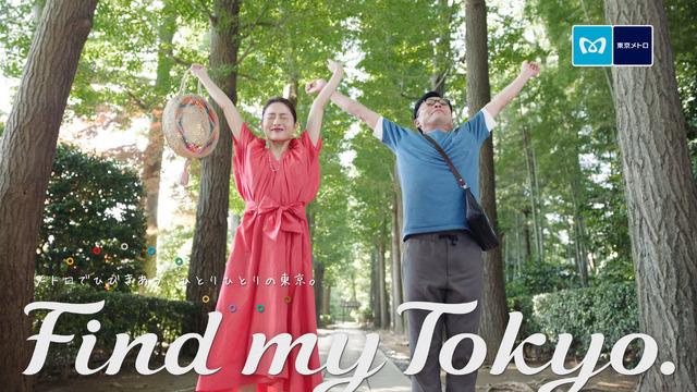 東京メトロ「Find my Tokyo.」荻窪
