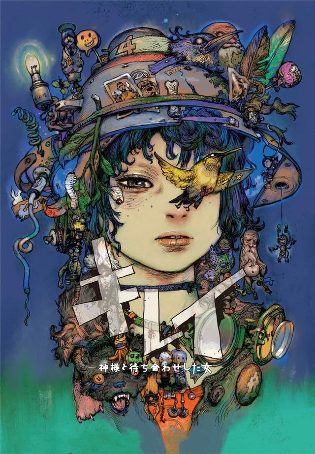 Bunkamura30周年記念 シアターコクーン・オンレパートリー2019+大人計画「キレイ-神様と待ち合わせした女-」