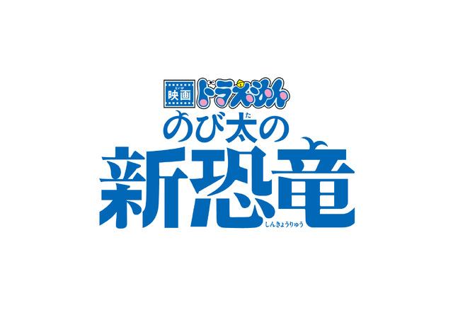 『映画ドラえもん のび太の新恐竜』(C) 藤子プロ・小学館・テレビ朝日・シンエイ・ADK 2020